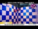 炫彩生活 2017.06.20 - 厦门电视台 00:09:32