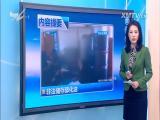 午间新闻广场 2017.6.22 - 厦门电视台 00:19:51