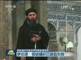 [视频]极端组织炸毁摩苏尔努里清真寺 伊总理:极端组织已面临失败