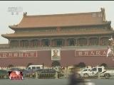 [视频]中美外交安全对话:增强战略互信