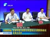 《河南新闻联播》 20170623
