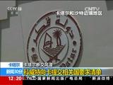 [新闻30分]卡塔尔 卡塔尔断交风波 科威特向卡提交相关国要求清单
