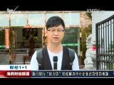 海西财经报道 2017.06.22 - 厦门电视台 00:09:18