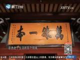 阅历千年 古韵涂门 闽南通 2017.6.24 - 厦门卫视 00:24:23