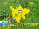 [新闻30分]四川阿坝:茂县发生山体垮塌 100余人被掩埋