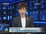 [视频]中共中央印发《关于加强党内法规制度建设的意见》