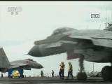 [视频]我航母编队起航执行跨区机动训练