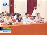 [河南新闻联播]省政协十一届三十八次主席会议召开