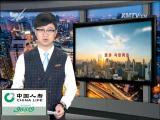 海西财经报道 2017.06.23 - 厦门电视台 00:08:18