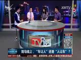 """斑马线上,""""车让人""""还是""""人让车""""?  TV透 2017.06.27 - 厦门电视台 00:25:04"""