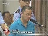 """[视频]【依法治国·""""徐玉玉案""""一审开庭】审判"""