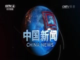 《中国新闻》 20170627 04:00