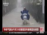 [中国新闻]中央气象台今天10点继续发布暴雨蓝色预警