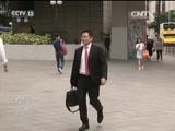 《焦点访谈》 20170628 香港故事(三):商海逐浪人