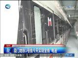 两岸新新闻 2017.06.30 - 厦门卫视 00:29:29