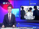两岸新新闻 2017.7.1 - 厦门卫视 00:28:07