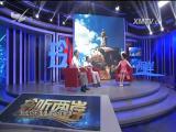 鼓浪屿往事 玲听两岸 2017.07.01 - 厦门电视台 00:28:58