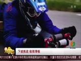 [共度晨光]下坡挑战 极限滑板