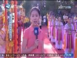 两岸新新闻 2017.7.2 - 厦门卫视 00:28:22