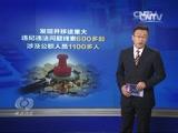 《焦点访谈》 20170625 审计监督:为改革发展护航