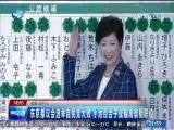 两岸新新闻 2017.7.3 - 厦门卫视 00:28:29
