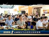 金融聚焦 2017.07.01 - 厦门电视台 00:09:44