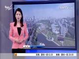 加快推进跨岛发展 提升中心城市品质  视点 2017.7.3 - 厦门电视台 00:14:53