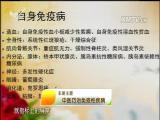中医巧治免疫性疾病 名医大讲堂 2017.07.03 - 厦门电视台 00:28:34