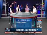 回收旧衣物,真公益很重要吗? TV透 2017.7.4 - 厦门电视台 00:24:57