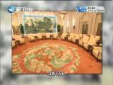 人民大会堂的秘密 两岸秘密档案 2017.07.05 - 厦门卫视 00:40:45