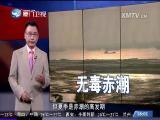 新闻斗阵讲 2017.7.6 - 厦门卫视 00:24:43