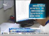 特区新闻广场 2017.7.6 - 厦门电视台 00:22:47