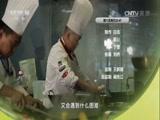 加油 中国烹饪队·一 00:23:46