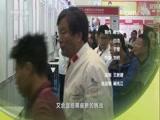 加油 中国烹饪队·二 00:23:44