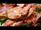 苗准美食 2017.07.10 - 厦门电视台 00:12:42