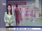 羽毛球运动:厦门的骄傲 视点 2017.7.11 - 厦门电视台 00:14:49