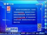 两岸新新闻 2017.07.11 - 厦门卫视 00:26:08