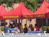 厦视新闻 2017.7.12 - 厦门电视台 00:23:45