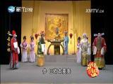 千古长恨(1)斗阵来看戏 2017.07.12 - 厦门卫视 00:50:01