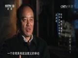 《苏州影像志》第一集 勾吴崛起 00:24:06