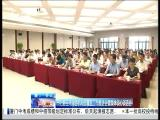 厦视新闻 2017.7.14 - 厦门电视台 00:23:52