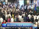 东南亚观察 2017.07.15 - 厦门卫视 00:09:41