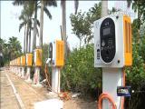新能源汽车在厦门该如何发展? 十分关注 2017.07.15 - 厦门电视台 00:19:25
