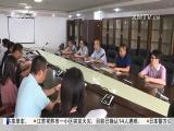 午间新闻广场 2017.07.16 - 厦门电视台 00:20:39