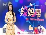 辣妈帮 2017.07.14 - 厦门电视台 00:20:00