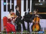 两岸新新闻 2017.7.16 - 厦门卫视 00:29:28
