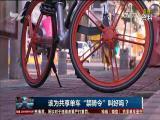 """该为共享单车""""禁骑令""""叫好吗? TV透 2017.7.17 - 厦门电视台 00:24:54"""