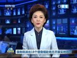 《新闻联播》 20170717 21:00