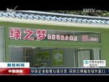 海西财经报道 2017.07.17 - 厦门电视台 00:08:41