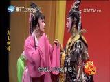 真王假婿(3)斗阵来看戏 2017.07.18 - 厦门卫视 00:49:23